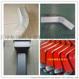 厂家直销108*144型彩钢彩铝落水管