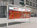 安徽亳州不鏽鋼宣傳欄的廠家