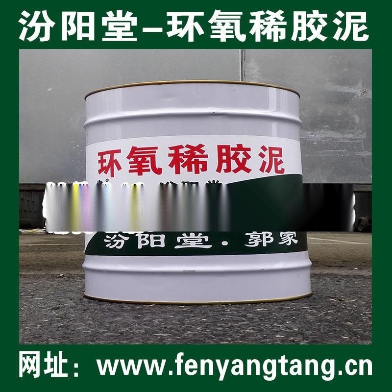 环氧稀胶泥,环氧稀胶泥防水防腐修补