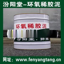 環氧稀膠泥,環氧稀膠泥防水防腐修補