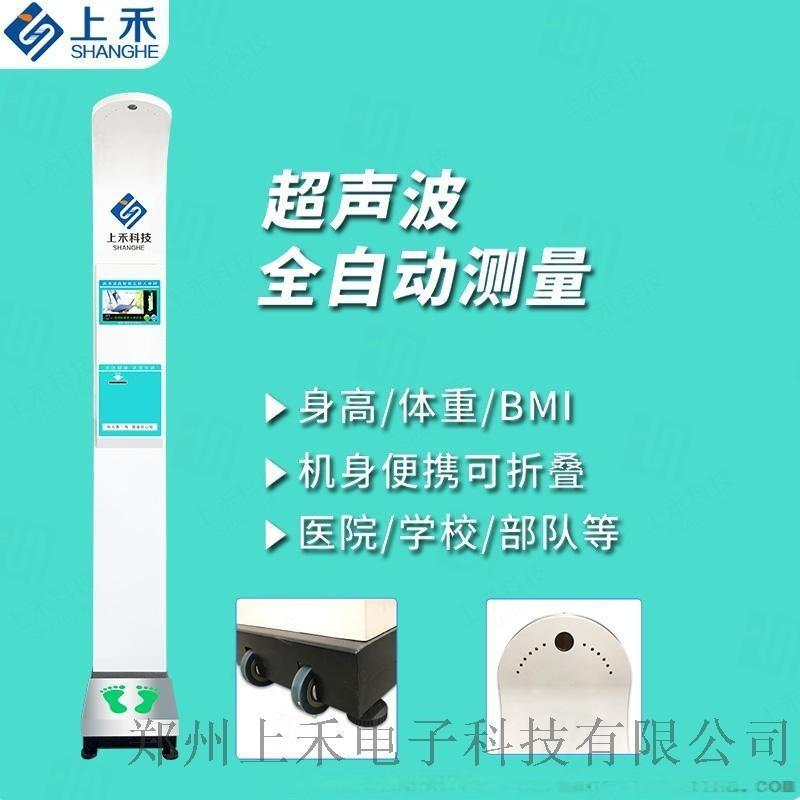 攜帶型測量身高體重血壓智慧健康體檢一體機