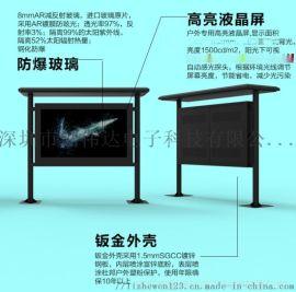户外65寸高亮液晶广告机电子阅报栏显示大屏