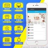新零售免费会员管理系统 手机APP会员系统