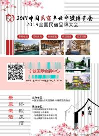 2019中国民宿产业宁波博览会