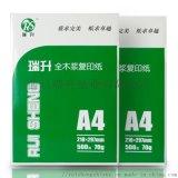 賀州複印紙 70g辦公列印紙廠家直銷 高白a4紙