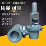 627燃气减压阀液化气调压器天然气中压阀螺纹连接