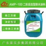 防水塗料十大品牌AMP-100二階反應型路橋防水