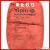 厂家直销铁红粉 130氧化铁红 仿古颜料