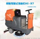 常州駕駛式洗地車超市刷地機全自動電瓶商場物業拖地機