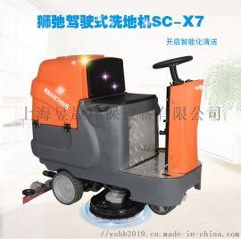 常州驾驶式洗地车超市刷地机全自动电瓶商场物业拖地机