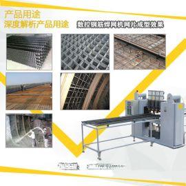云南文山钢筋焊网机/数控钢筋焊网机24小时在线