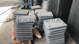山西  江苏江河机械球磨衬板 破碎机衬板