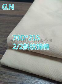 消光斜纹锦棉 70D*21S 2/2斜纹