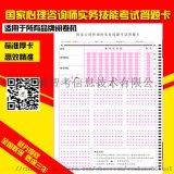 合肥瑤海區單選題機讀卡批發 閱卷機答題卡價格
