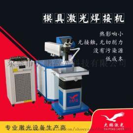 大鹏激光模具激光补焊机自动焊接设备激光焊接机