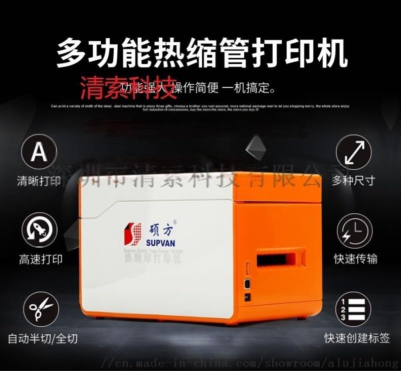 硕方标签机TP-2000标签标识机