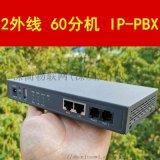 2外线60分机IP-PBX电话交换机