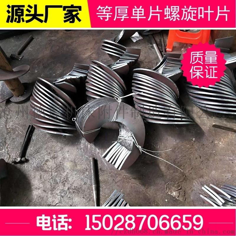 浙江物料輸送用碳鋼冷軋螺旋葉片 錳鋼大直徑 單片葉片