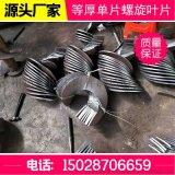 浙江物料输送用碳钢冷轧螺旋叶片 锰钢大直径 单片叶片