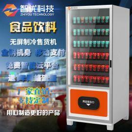 自动售货机无人管理自助扫码饮料零食售卖机