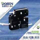 东晟直销智能电控锁 文件柜电控锁 电磁锁