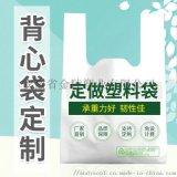 安徽廠家批發定做背心袋超市袋水果袋塑料袋
