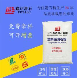 1250目滑石粉 辽宁海城鑫达塑料级滑石粉