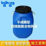 水性漆罩光 凸版印刷油墨树脂乳液T-98715