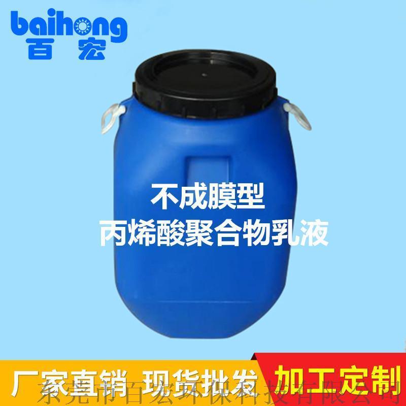 水性漆罩光 凸版印刷油墨樹脂乳液T-98715