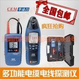 CEM华盛昌LA-1012电缆探测仪可查线缆中断短路