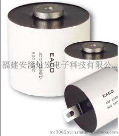 SLA-330-120 SLA-330-80 SLA-330-50 EACO薄膜电容器