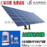 太阳能电池板密封胶_电池板粘胶硅胶_厂家直销 免费试用