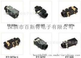 厂家专业生产贴片耳机插座 3.5mm耳机插座 2.5mm耳机插座