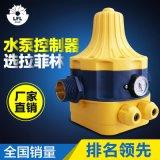 上海拉菲林水泵 电子水流压力开关自动控制器