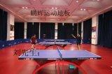 乒乓球塑膠地板價格 乒乓球運動地板 羽毛球塑料地板膠