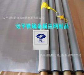 铁锦定制904l不锈钢丝网、耐强腐蚀不锈钢网