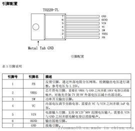 高压降压型DC转换器固定开关频率2.1A输出电流