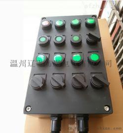 化工厂防爆防腐控制箱