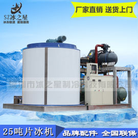 25吨片冰机水产屠宰降温大型工业制冰机厂家直销