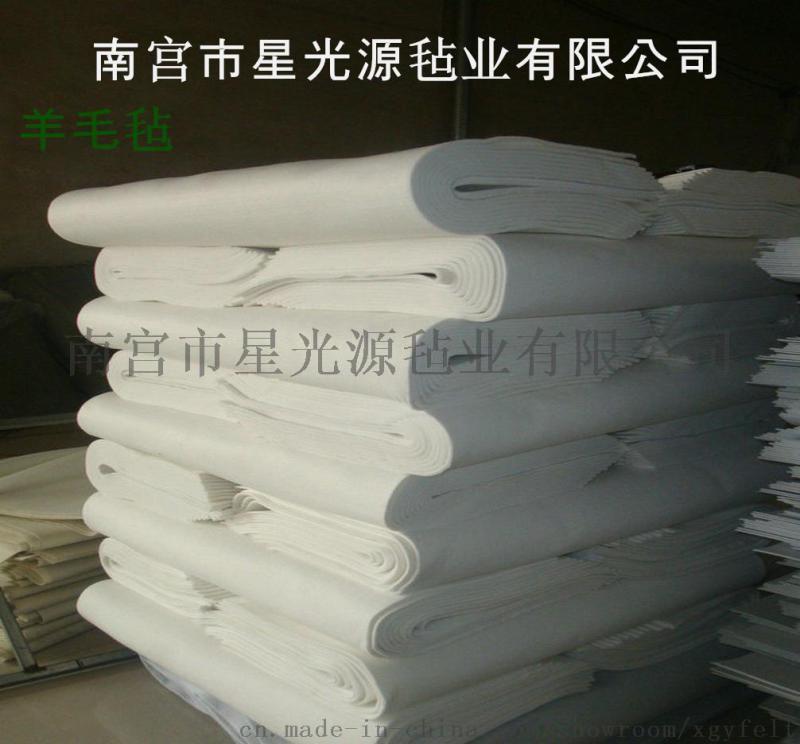 细白工业羊毛毡