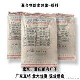 北京防水砂浆筑牛牌聚合物防水砂浆厂家