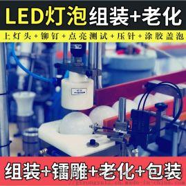 led球泡灯组装线 球泡灯生产线 灯泡自动装配线