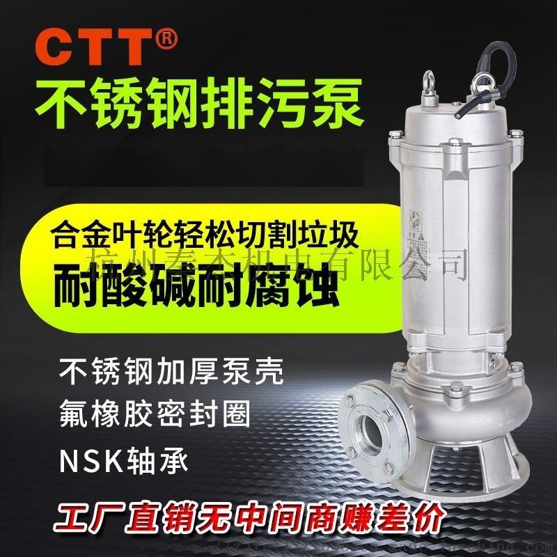全不锈钢潜水排污泵无堵塞离心式污水抽水泵耐腐蚀防腐泵