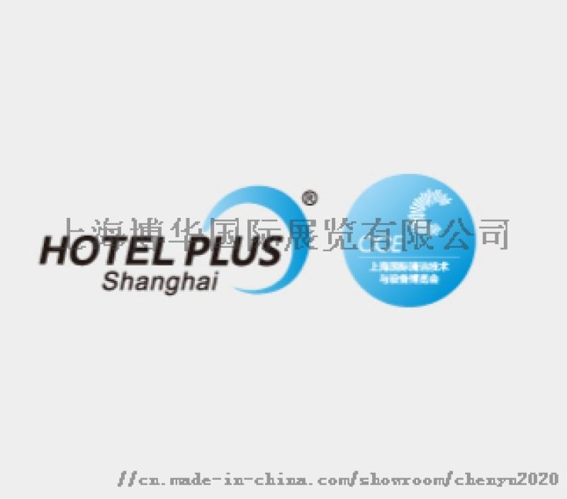 第21届中国上海国际清洁技术与设备博(展)览会