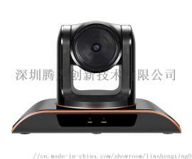 深圳腾为高清定焦 USB接口视频会议摄像机