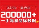 虎步科技深圳代理商標註冊——專業的一站式商標註冊證號服務