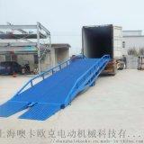 上海OK機械,非標定製登車橋,廠家直銷