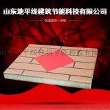 岩棉水包沙外牆複合板