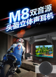 M8双蓝牙扬声器立体声音乐耳机 摩托车头盔蓝牙耳机