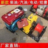 柴油絞磨機 優質大功率絞磨機